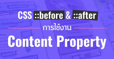 ประโยชน์ของการใช้ CSS before - after วิธีการใช้และตัวอย่าง