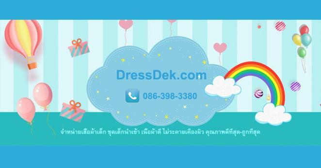 ทำเว็บไซต์ร้าน จำหน่ายเสื้อผ้าเด็ก โทนสีฟ้า