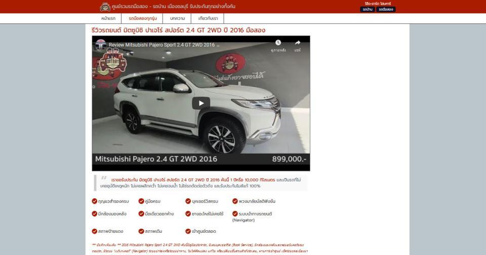 หน้ารายละเอียด มีข้อมูลรีวิววิดีโอใน Youtube Channel ของรถคันนั้น ทุกคัน