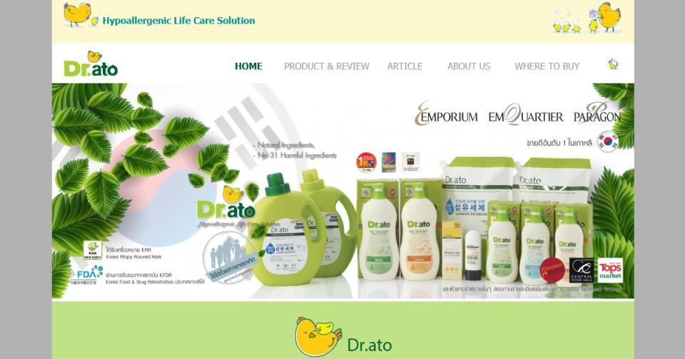 หน้าแรกเว็บไซต์ เปิดด้วยภาพผลิตภัณฑ์ทั้งหมด และคณภาพของสินค้าภายใต้แบรนด์ Dr.Ato