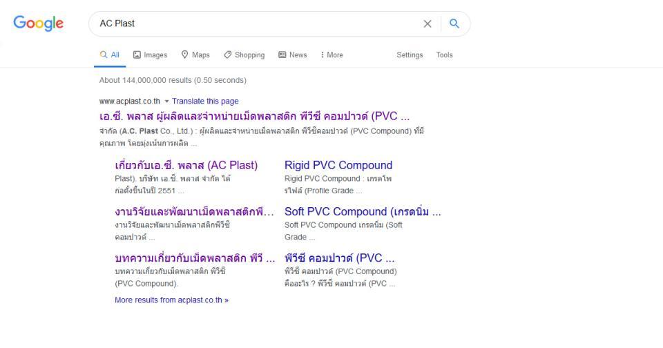 ผลการค้นหาชื่อบริษัท จาก Google แสดง Sitelink ได้ครบถ้วน ถูกต้อง สวยงาม