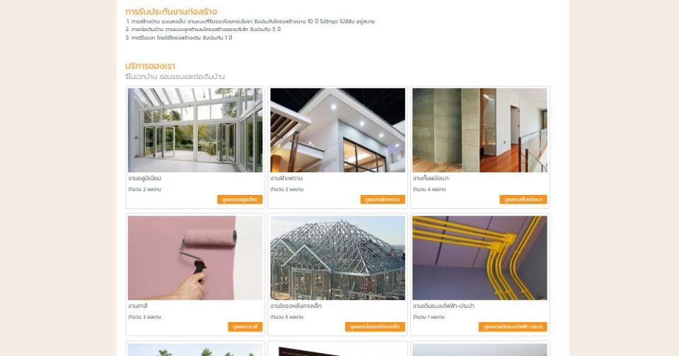 หน้าแรกเว็บไซต์ คำรับประกันการก่อสร้าง และรวมงานบริการต่างๆ แบ่งเป็นหมวดหมู่