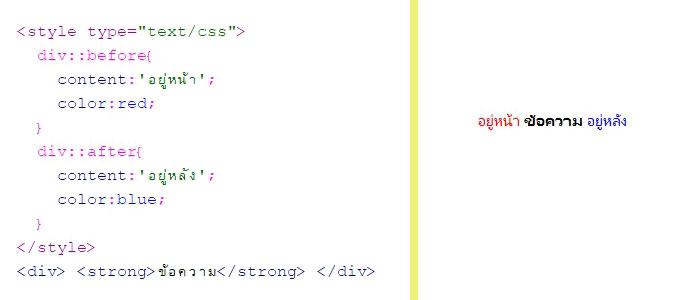 การใส่ข้อความ css ::before ::after