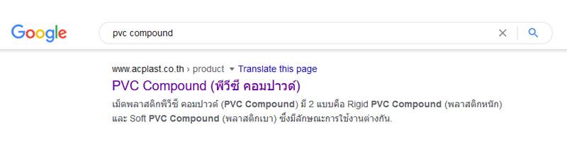 แสดงผลการค้นหา PVC Compound