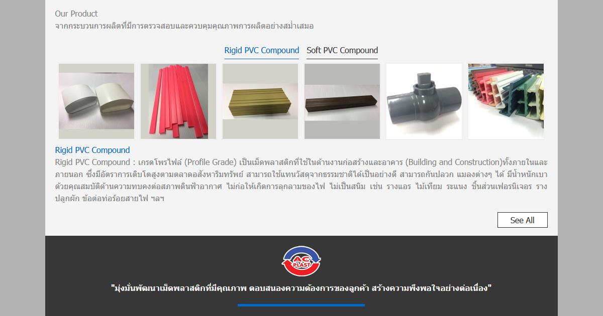 หน้าแรกเว็บไซต์ จัดกลุ่มของ PVC Compound ตามต้องการ เพื่อนำเสนอ Finish Goods
