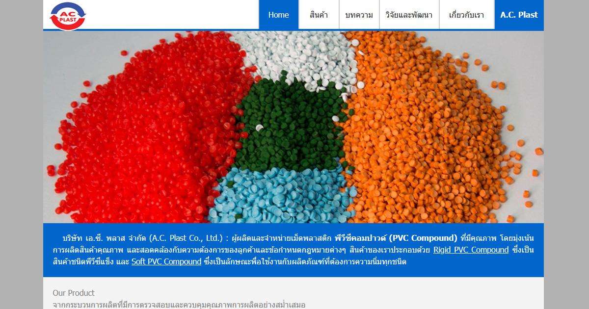 หน้าแรกเว็บไซต์ Mood And Tond ตามต้องการ นำเสนอภาพเม็ดพลาสติก และ PVC Compound