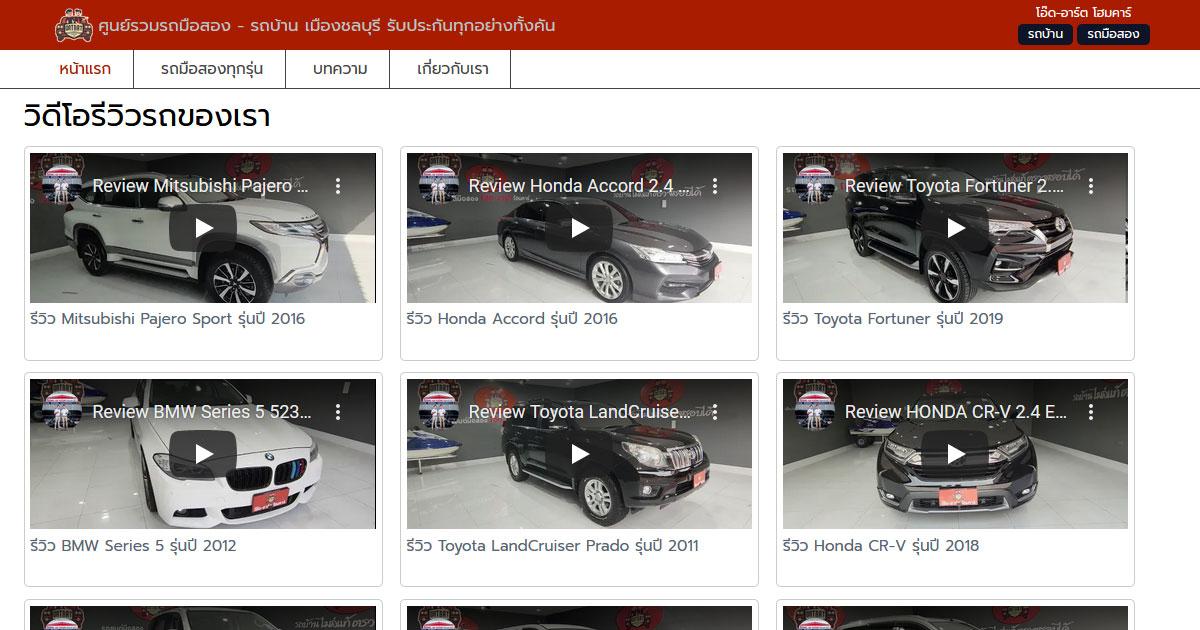 หน้าแรกเว็บไซต์ มีส่วนรีวิวรถทุกคันบน Channel Youtube ของเต็นท์