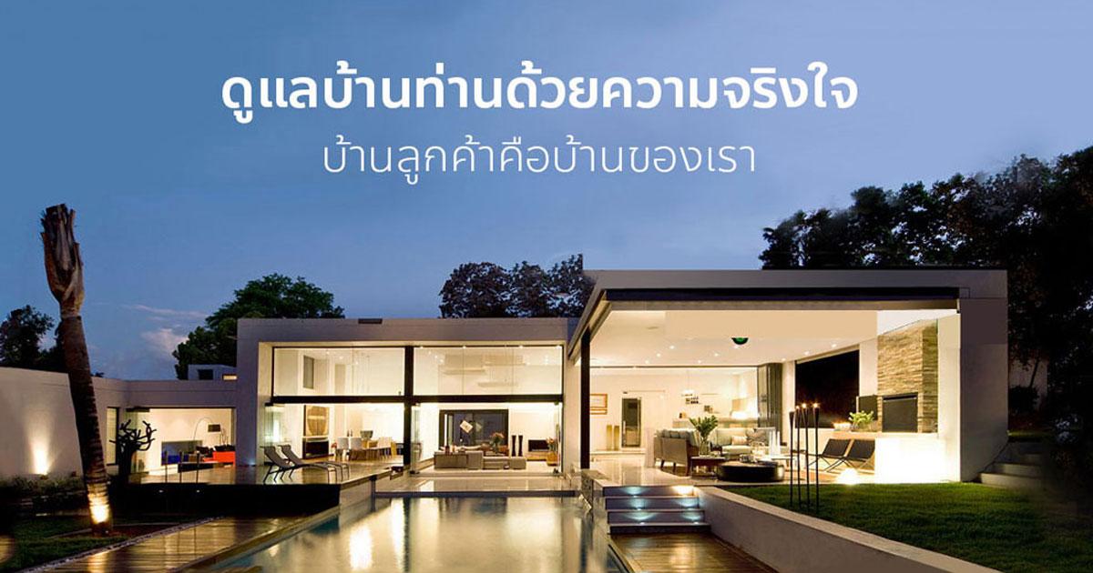ออกแบบเว็บไซต์บริษัท รับสร้างบ้าน โทนสีส้ม