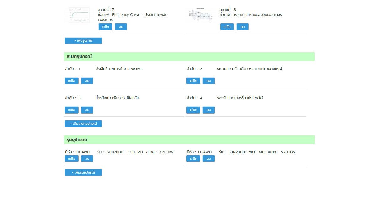 ระบบหลังบ้าน สามารถกรอก สเปค-ยี่ห้อ-รุ่น ตัว Inverter เพื่อนำมาสร้างเป็นตารางราคาในหน้าแรกเว็บไซต์