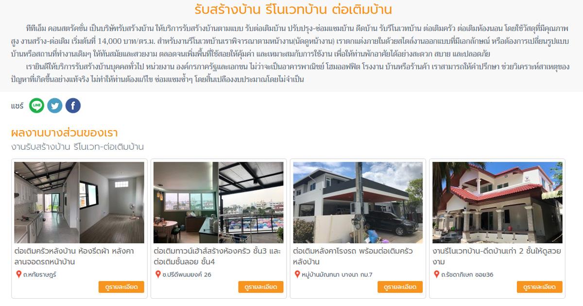 หน้าแรกเว็บไซต์ ขึ้นต้นด้วยคำแนะนำบริษัท และผลงานการก่อสร้างที่ผ่านมา